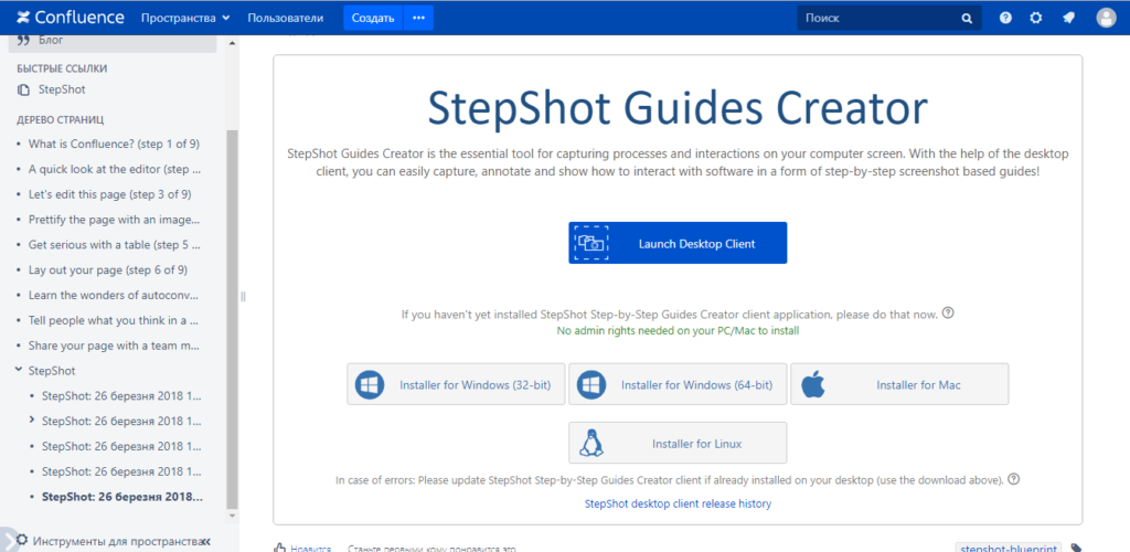 StepShot Guides for Confluence Server is available on Linux